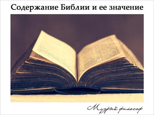 Характер, содержание, толкование и значение Библии