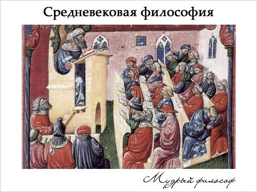 Философия Средневековья