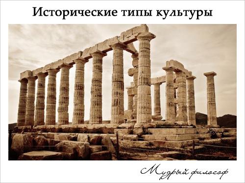Исторические типы культуры