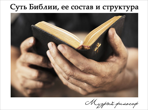 Характеристика Библии