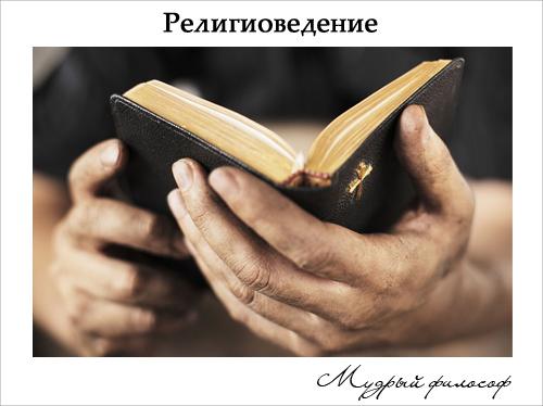 Religiovedenie