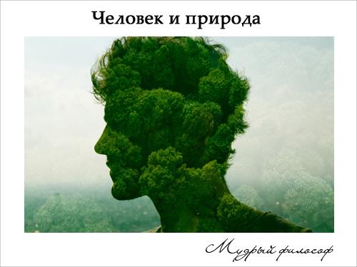 Человек и природа