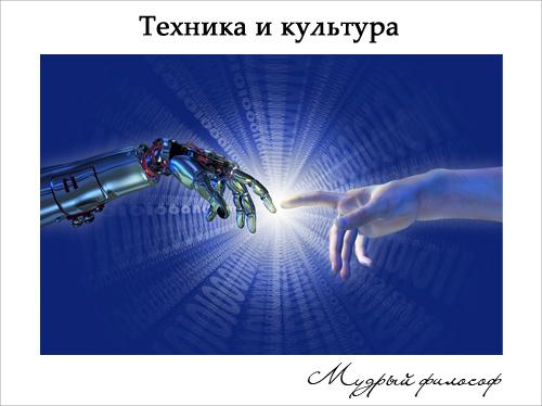 Техника и культура