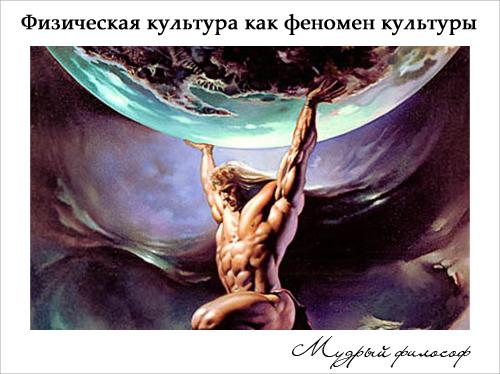 Физическая культура как феномен культуры