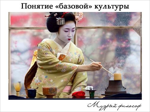 Базовая (традиционная) культура
