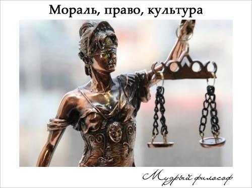 Мораль, право, культура