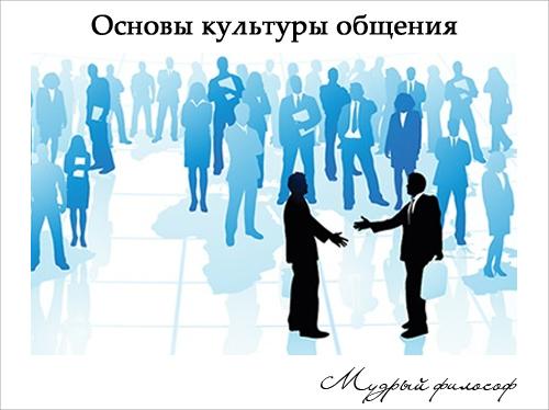 Основы культуры общения